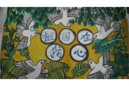 幼儿国庆节绘画作品 幼儿园国庆节手工作品