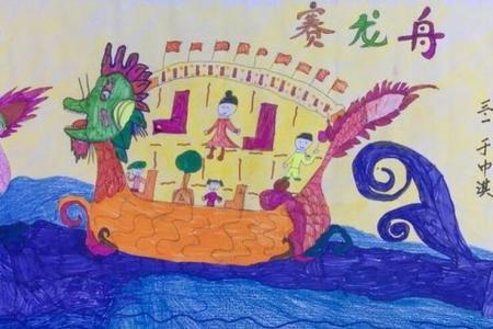 端午节赛龙舟绘画作品之同舟共济