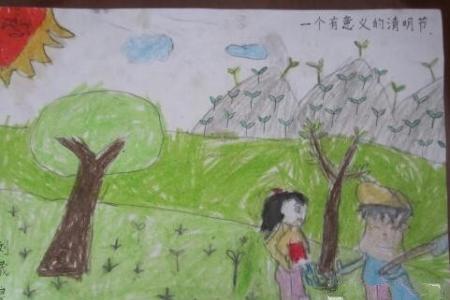清明节儿童绘画作品之有意义的清明节