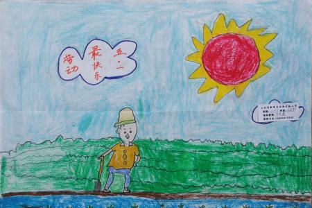 儿童创意蜡笔画-劳动最快乐