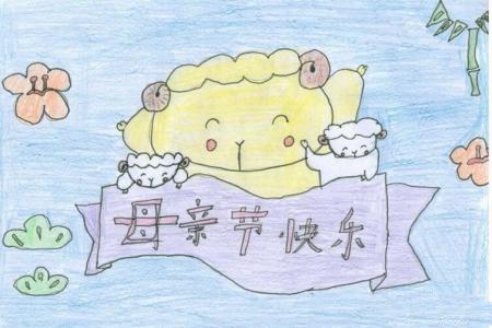 送给妈妈的祝福母亲节创意绘画作品分享