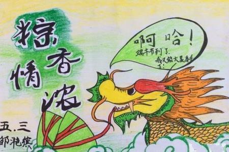 端午节民俗画作品之粽香情浓