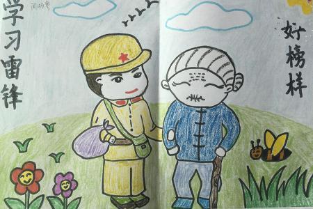 学习雷锋好榜样儿童绘画