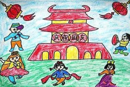 庆祝国庆节儿童画图片