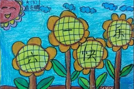 怒放的太阳花欢庆六一儿童节绘画作品分享