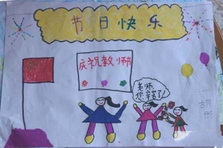 简单的庆祝教师节儿童画图片