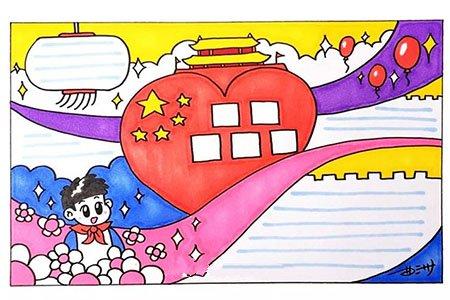 三分钟教孩子画出简单漂亮的爱国手抄报