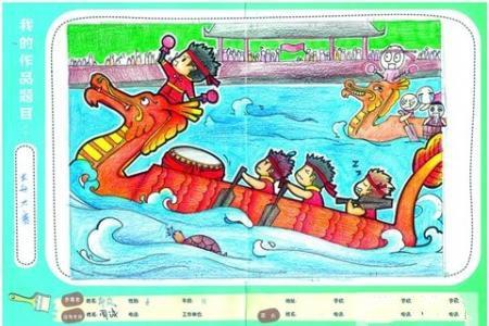 关于端午节的儿童画-赛龙舟比赛