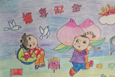 祝老年人福寿双全,有关于重阳节的儿童画图片