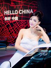 北京进口车展上的高贵气质美女车模