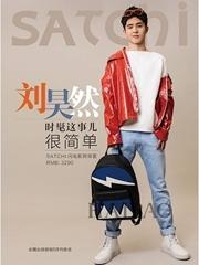 Satchi Esquire沙驰 × 刘昊然