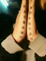 手部侧边的个性中文汉字纹身图案