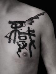 胸部黑色汉字书法纹身图案