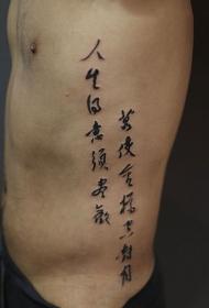 男子侧腰汉字纹身图案