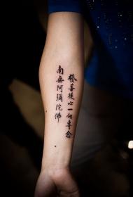 手臂汉字个性纹身图案