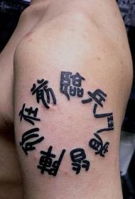 手臂九字真言纹身图案