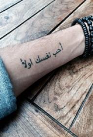 梵文紋身短句 男生手臂上黑色的梵文紋身圖片