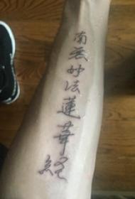 纹身汉字设计 男生小腿上黑色的汉字纹身图片