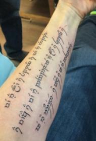 梵文纹身短句 男生手臂上梵文纹身