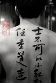 中国风汉字背部纹身