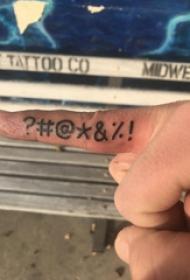 简约手指纹身 男生手指上黑色的符号纹身图片