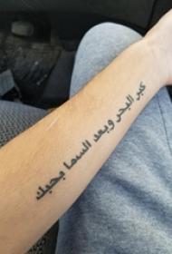 手臂纹身图片 男生手臂上黑色的梵