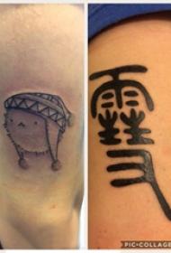 双大臂纹身  男生手臂上极简的汉字纹身图片