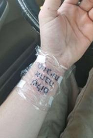 花体英文纹身 女生手腕上花体英文纹身图片