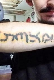 手臂纹身图片 男生手臂上彩色的文字纹身图片