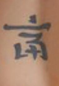 纹身文字图案  女生手臂上极简的文字纹身图片