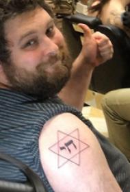 紋身六芒星圖案  男生大臂上六芒星和幾何紋身圖片