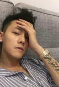 中国纹身明星  陈伟霆手臂上黑色的英文纹身图片
