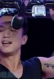 邓超胳膊纹身  明星手臂上黑色的英文字母纹身图片