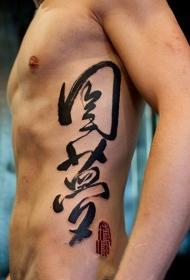 腰部纹身   多款男生霸气的腰部纹身图案