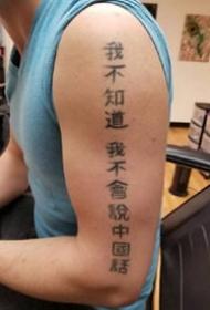一组搞笑的外国人个性中文纹身图案
