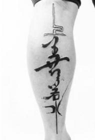 中文漢字的一組書法紋身作品圖片