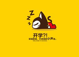 拽猫带字可爱图片