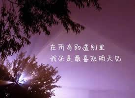夜晚背景带字伤感非主流图片