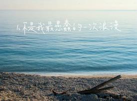 伤感带字海边背景图片欣赏