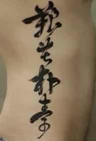 书法纹身:中国风格的黑色水墨书法纹身图案