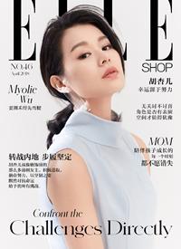 胡杏儿ELLESHOP性感杂志封面写真