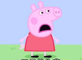 小猪佩奇可爱带字图片欣赏