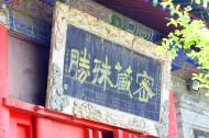 陜西西安廣仁寺風景圖片_24張