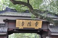 浙江杭州风景图片_12张