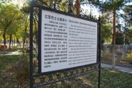 内蒙古满洲里红军烈士公园风景图片_16张