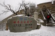 北京慕田峪长城雪中风景图片_21张