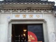 上海七宝古镇风景图片_19张