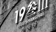 1933年上海老场房风景图片_10张