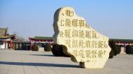 寧夏西夏王陵風景圖片_12張