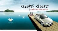 车类广告图片_7张